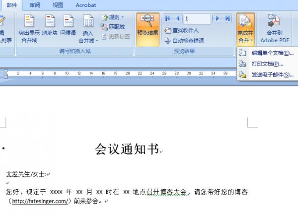 合并邮件示例