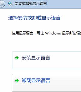 win7更改语言