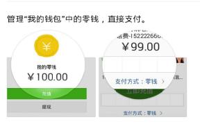 wechat-wallet