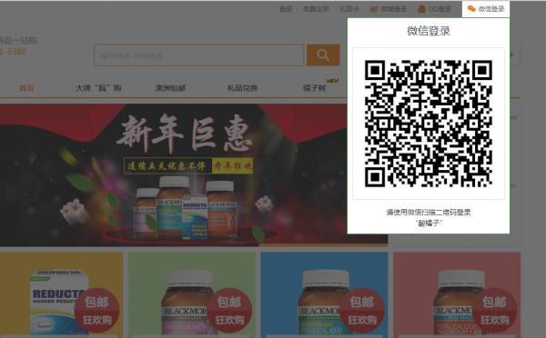 微信第三方授权登录ecshop