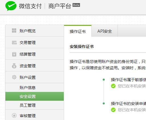微信支付平台